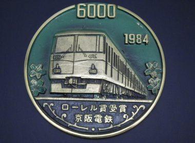 大阪で鉄道グッズのコレクションを出張買取いたしました。